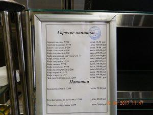 Cena na napitki