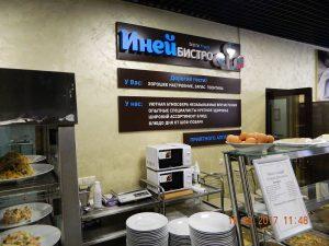 Кафе - столовая в сервисном центре в Архызе.