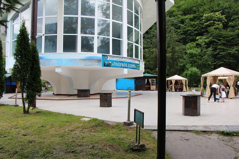 """Международный научно-исследовательский центр """"Голубое озеро""""."""