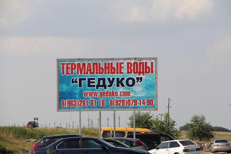 Термальный источник Гедуко