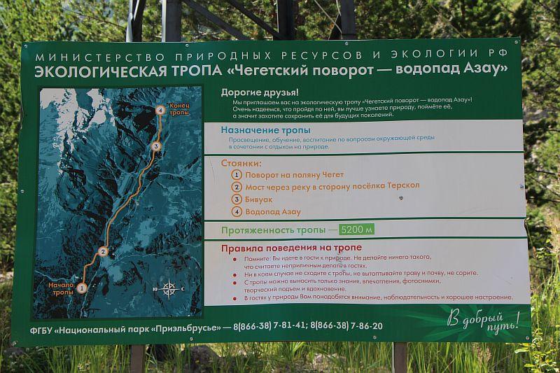 """Экологическая тропа """"Чегетский поворот - водопад Азау."""""""