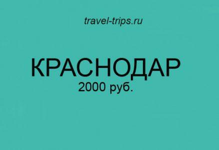 Москва – Краснодар от 2000 руб.