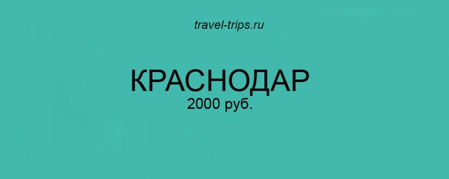 Москва - Краснодар от 2000 руб.