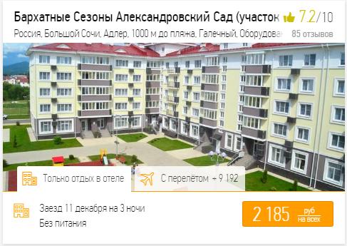 Туры в Сочи Бархатные сезоны Александровский сад