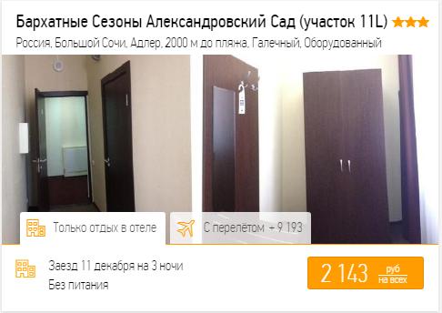 Туры в Сочи Бархатные сезоны Александровский сад 11L
