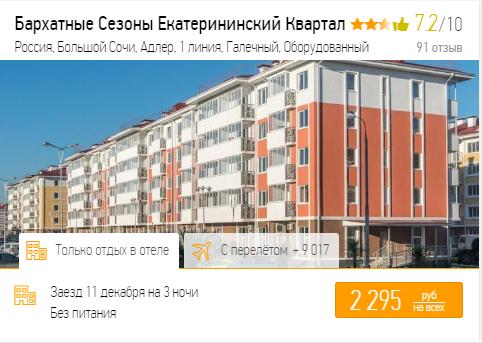 Туры в Сочи на 3 дня из Москвы.