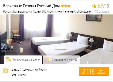 Туры в Сочи Бархатные сезоны Русский дом