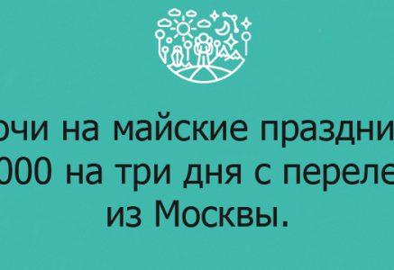 Трехдневные туры из Москвы на майские выходные.