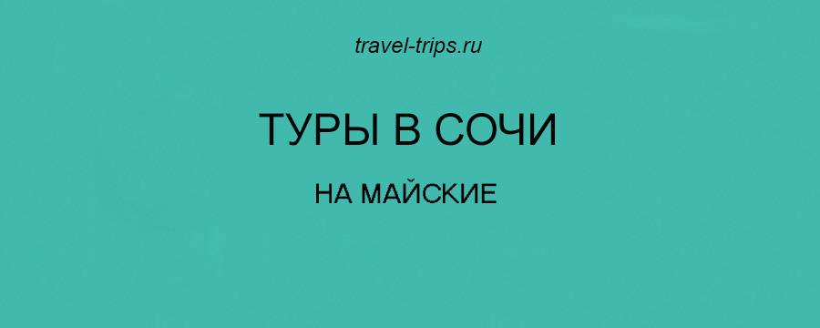 Туры в Сочи на майские
