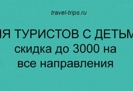 Скидка до 3000 рублей на все направления от Level.travel
