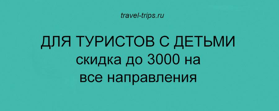 промокод до 3 000 рублей