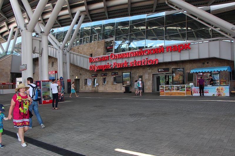 Вокзал Олимпийский Парк.