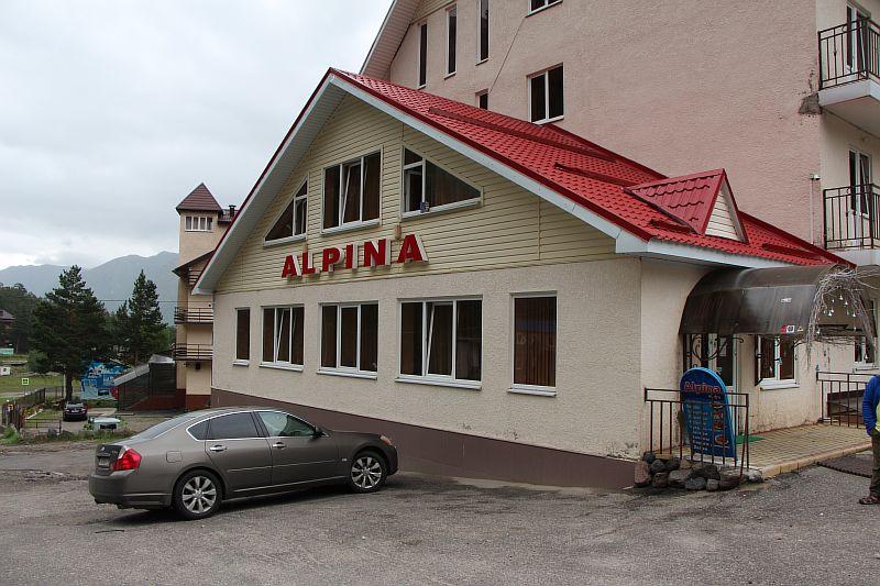 Альпина.