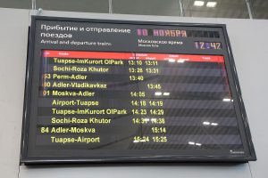 Расписание поездов.