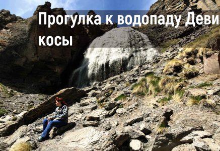 Проехались к водопаду Девичьи косы