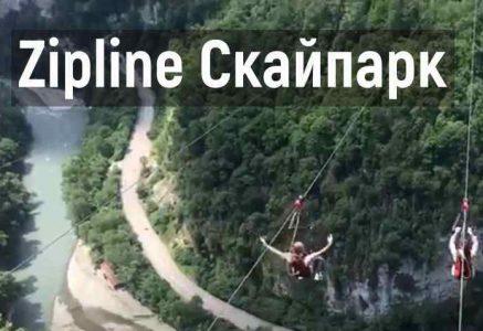 Zipline самый нестрашный экстрим в Скайпарке