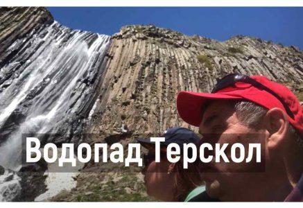 Как мы сходили к водопаду Терскол