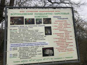 Цены на посещение Воронцовскиц пещер.