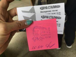 Дача Сталина